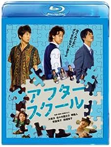 アフタースクール [Blu-ray]