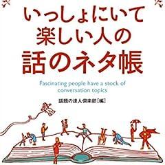 いっしょにいて楽しい人の話のネタ帳 (できる大人の大全シリーズ)