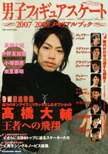 男子フィギュアスケート?2007-2008メモリアルブック? (カドカワムック 271 別冊ザテレビジョン)