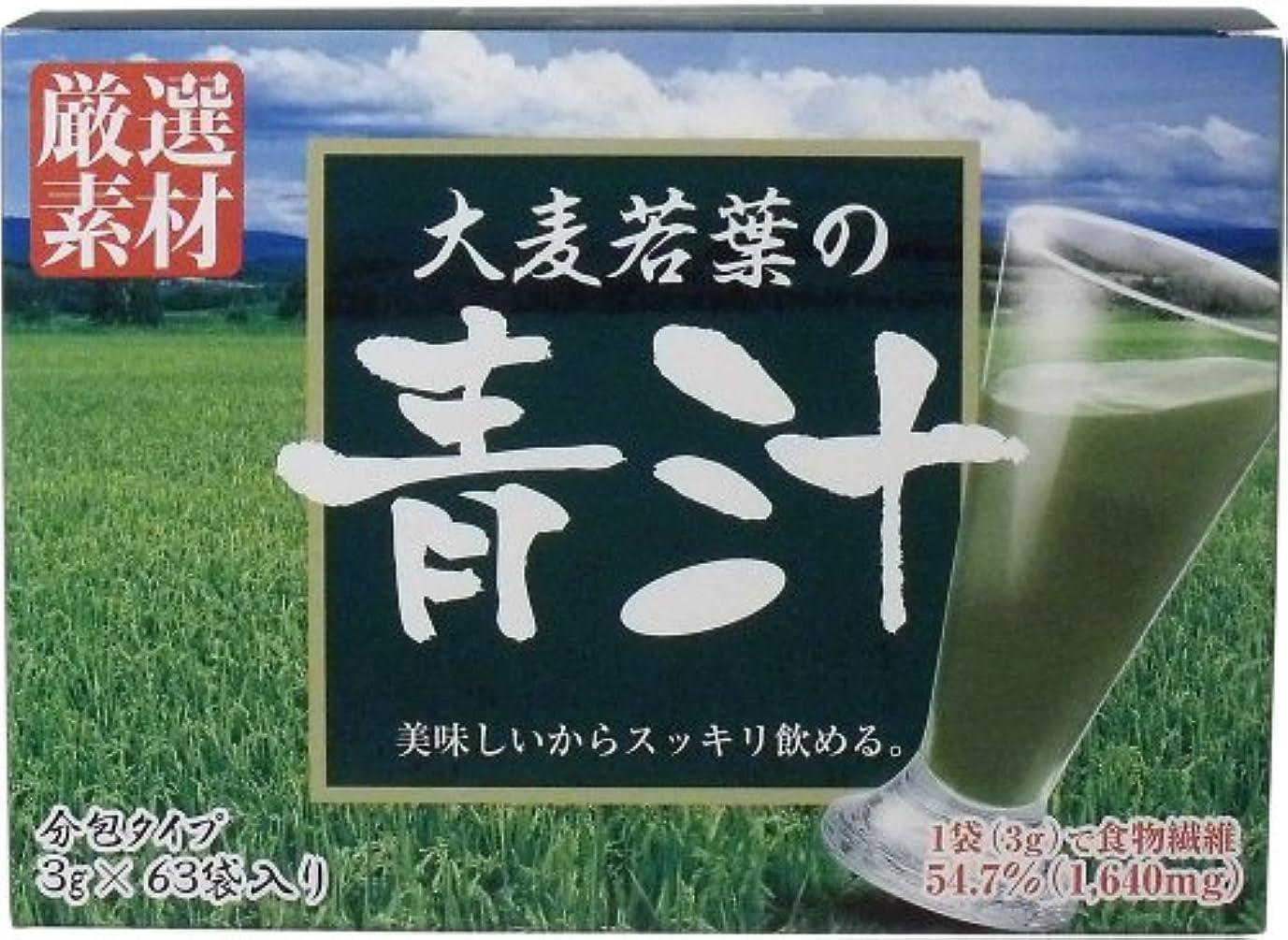 大事にする穀物起こる大麦若葉の青汁 3g×63袋入 (×8個セット)