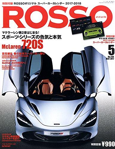 Rosso (ロッソ) 2017年5月号 Vol.238