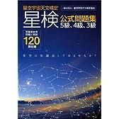 星空宇宙天文検定 星検公式問題集(5級、4級、3級)
