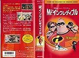 Mr.インクレディブル【日本語吹替版】 [VHS]