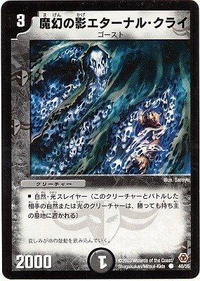 デュエルマスターズ/DM-05/46/C/魔幻の影エターナル・クライ