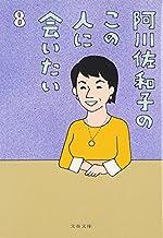 阿川佐和子のこの人に会いたい〈8〉 (文春文庫)