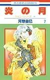 炎の月 ジェニー・シリーズ11 7 (花とゆめCOMICS)