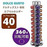 カプセルホルダー ラック 40個用 LoveBee®(ラブビー)ネスレ ネスプレッソ nespresso 専用 カプセルホルダー 回転式 タワー型