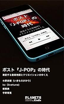 [水野 良樹, kz, 柴 那典, 宇野 常寛]のポストJ-POPの時代――激変する音楽地図とクリエイションのゆくえ