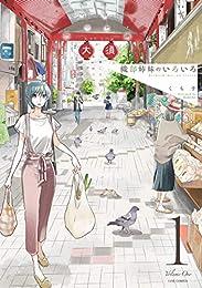 織部姉妹のいろいろ 1巻 (LINEコミックス)