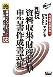 書式テンプレート 58/相続税 資料収集・財産評価・相続税申告書作成書式集