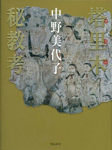 塔里木秘教考の詳細を見る