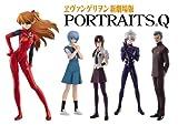 ヱヴァンゲリヲン新劇場版 PORTRAITS Q 12個入 BOX (食玩)