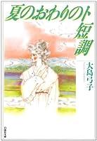 夏のおわりのト短調 (白泉社文庫)