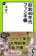 泉麻人『昭和40年代ファン手帳』の表紙画像