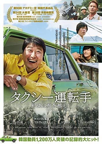 タクシー運転手 約束は海を越えて [DVD]
