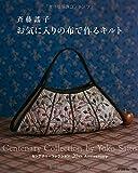 斉藤謠子の お気に入りの布で作るキルト