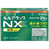 【指定第2類医薬品】ルルアタックNX 24錠 ※セルフメディケーション税制対象商品