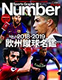 Sports Graphic Number PLUS 欧州蹴球名鑑 2018-2019