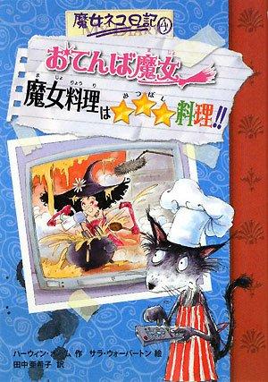 おてんば魔女 魔女料理は☆☆☆料理!!―魔女ネコ日記〈4〉 (魔女ネコ日記 4)の詳細を見る