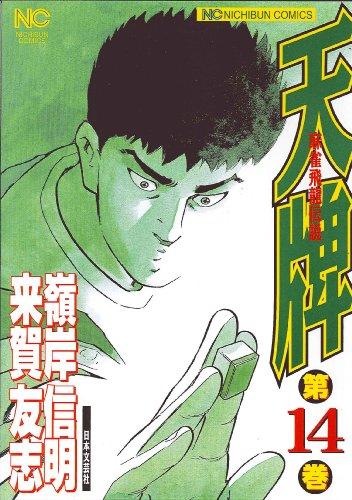 天牌 14—麻雀飛龍伝説 (ニチブンコミックス)
