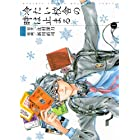 冷たい校舎の時は止まる(1) (KCデラックス 月刊少年マガジン)