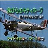 女性飛行家アメリア・イアハート フォツカーF7b3M2フレンドシップとロッキード・ベガ / コックピットシリーズ