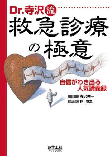 Dr.寺沢流救急診療の極意―自信がわき出る人気講義録の詳細を見る