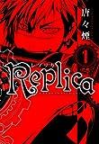Replica 1 (コミックアヴァルス)