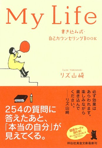 My Life~書き込み式・自己カウンセリングBOOK (祥伝社黄金文庫)の詳細を見る