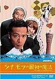 シナモンの最初の魔法[DVD]