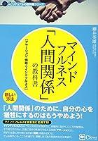 マインドフルネス 「人間関係」の教科書 苦手な人がいなくなる新しい方法 (スピリチュアルの教科書シリーズ)