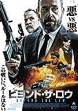 ビヨンド・ザ・ロウ [DVD]