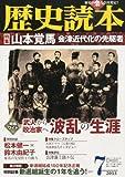 歴史読本 2013年 07月号 [雑誌]