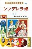 シンデレラ姫 (世界名作童話全集 35)