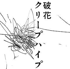 クリープハイプ「破花」のジャケット画像