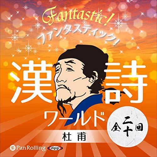 ファンタスティック!漢詩ワールド「杜甫」(全二十回)