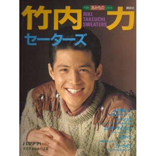 竹内力セーターズ (ベストあみものシリーズ)