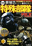決定版 世界の特殊部隊FILE