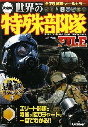 決定版 世界の特殊部隊FILEの詳細を見る