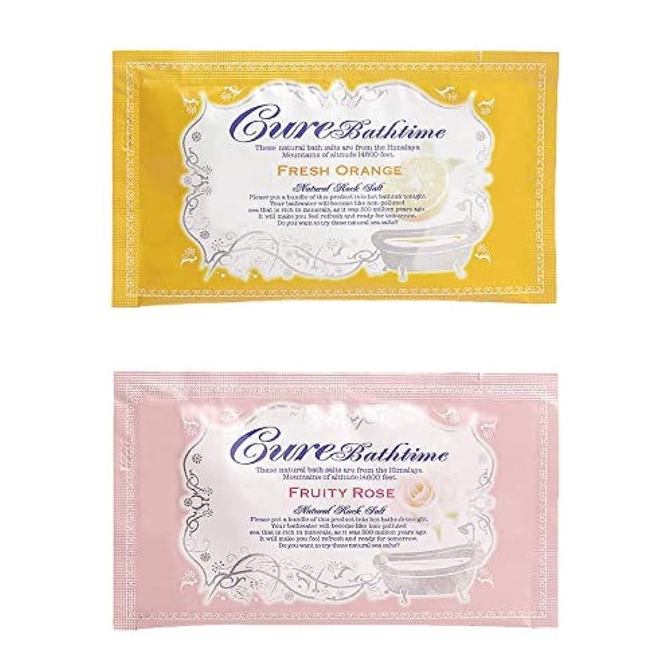 納屋返済ダンスCureバスタイム Bathtimeセット(フルーティローズの香り5包?フレッシュオレンジの香り5包 20g×10包セット)