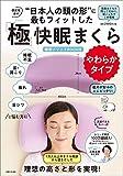 """""""日本人の頭の形"""