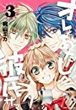 オレとあたしの彼氏サマ 第3巻 (あすかコミックスDX)