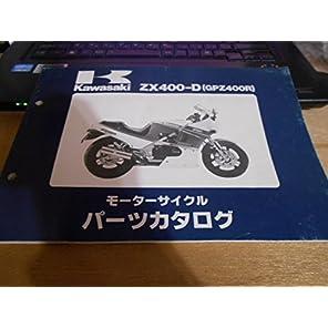 BOOK 本 Kawasaki カワサキ ZX400-D(GPZ400R) モーターサイクル パーツカタログ