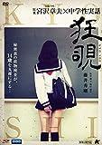 狂覗 KYO-SHI[DVD]