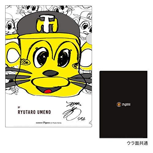 阪神タイガース クリアファイル2枚セット梅野選手Ver.