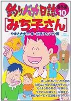 釣りバカ日誌 番外編 10 (ビッグコミックス)