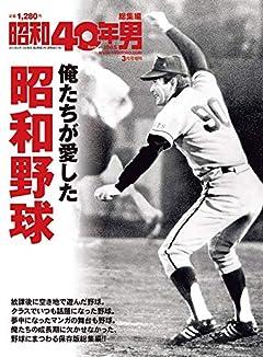 俺たちが愛した昭和野球 2019年 3 月号 [雑誌]: 昭和40年男 増刊