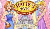 ジェーンのホテル:ワールドツアー [ダウンロード]
