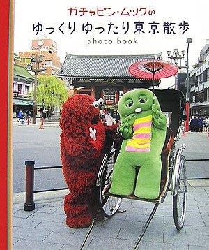 ガチャピン・ムックのゆっくりゆったり東京散歩の詳細を見る