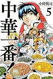 中華一番!極(5) (マガジンポケットコミックス)